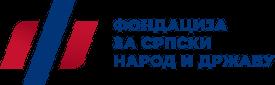 Фондација за српски народ и државу